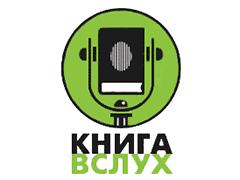 Радио Книга Вслух
